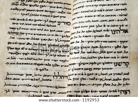 An Iraqi Jewish Prayerbook
