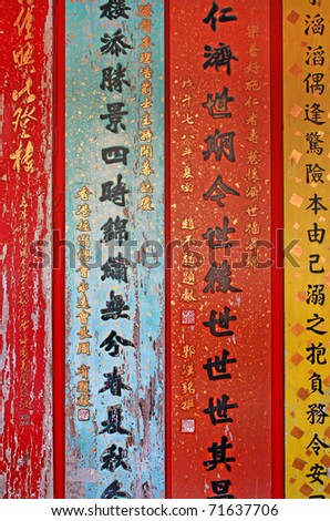 Ancient Chinese calligraph - stock photo