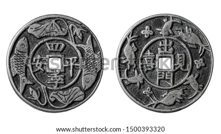 Ancient Chinese silver coin with a square hole. Qin dynasty. Isolated on white Imagine de stoc ©