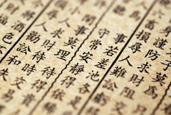 Ancient chinese words on old paper