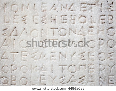 Ancient greek inscription carved in white marble