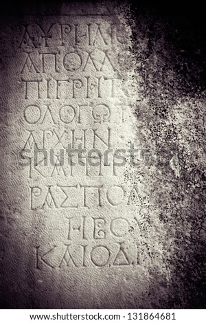 Ancient latin text carved into the walls of the Roman Empire