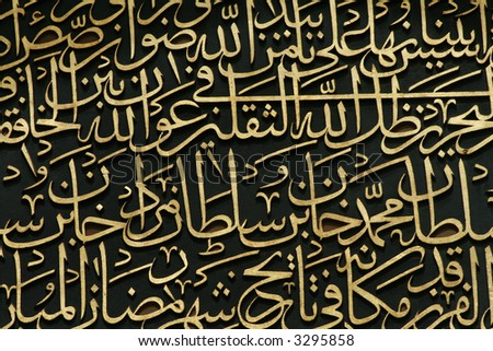 Arabian calligraphy, golden symbols