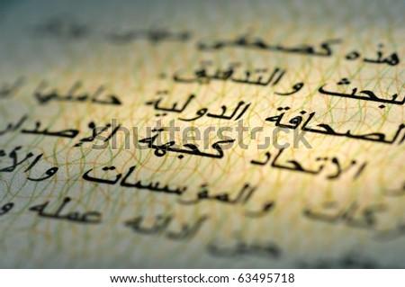 Arabian typography in a international press card