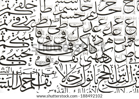 Arabic alphabet text, closeup, texture, background