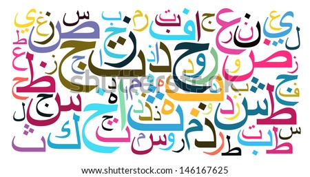arabic alphabet text cloud in square shape