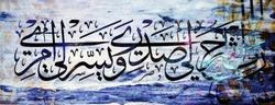 Arabic and islamic calligraphy Surah Taha (Verse 25-26)english translation