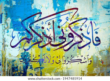 Arabic calligraphy. A painting in shades of blue and yellow with a verse from the Quran. Therefore remember Me (by praying) I will remember you. Give thanks to Me, and do not deny Me.