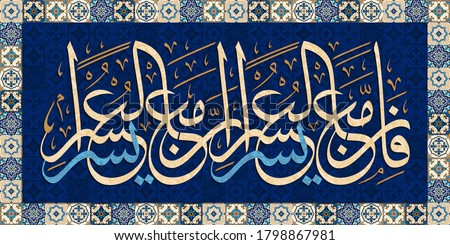 Arabic calligraphy. A painting of a verse from the Qur'an on a wall of blue Islamic motifs. indeed, with hardship [will be] ease. with every difficulty there is relief. Foto stock ©