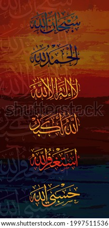 """Arabic calligraphy. A prayer for Muslims on multi color background translating """"Glory be to god. Praise be to god. god is the greatest."""""""