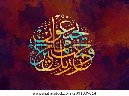 Arabic calligraphy. A Quranic verse on a background of a mixture of colors translating 'But the Mercy of your Lord is better than the which they amass.'  Photo stock ©