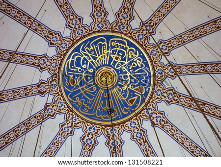 Arabic Calligraphy at the Dome of the Blue Mosque in Istanbul Turkey