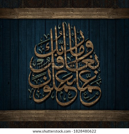 Arabic calligraphy. 3D artwork of a verse from the Quran on an ancient wood background. and thy god is not unmindful of aught that ye do. Stock photo ©