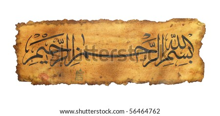 Arabic calligraphy (first verse of holly Quran: In the name of God, most gracious, most merciful)