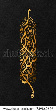 Arabic Calligraphy for the Quran phrase If you be thankful I will give you more