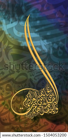 Arabic calligraphy in 300 dpi resolution, brilliant poetry for wall hangs