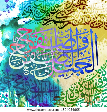 Arabic calligraphy in 300 dpi resolution, brilliant poetry for wall hangs.