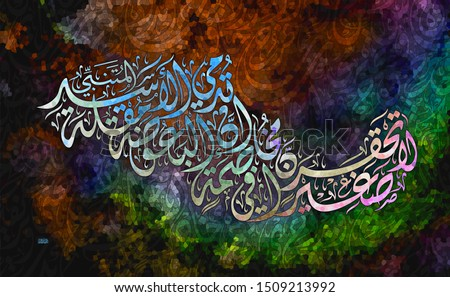 Arabic calligraphy in 300 dpi resolution, Poem for wall hangs. Translation: Do not underestimate small beings as the mosquito can bring down a lion.
