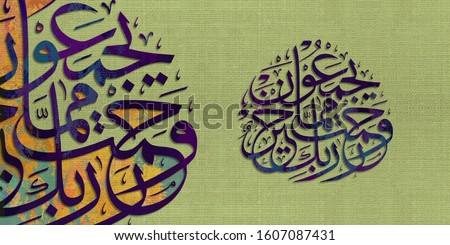 Arabic calligraphy. Islamic calligraphy. verse from the Quran. But the Mercy of your Lord is better than the which they amass. in Arabic. modern Islamic art. multi colored.  Photo stock ©