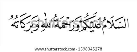 arabic calligraphy khat naskhi assalamualaikum warahmatullahi wabarakatu translated as : may Allah be saved and blessed and His blessings abound to you