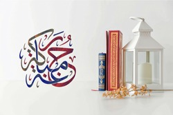 Arabic Calligraphy of a Friday Greeting, Spelled as: