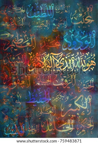 Arabic calligraphy of some Names of God in Islam with Digital Oil Colors