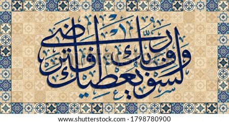 Arabic calligraphy. verse from the Quran. And soon will your Lord give you so that you shall be well pleased. A painting of tiles with Islamic motifs