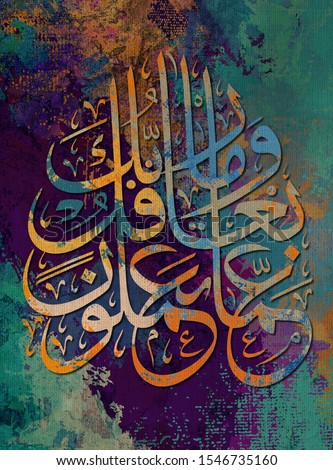 Arabic calligraphy. verse from the Quran. and thy Lord is not unmindful of aught that ye do.  in Arabic. multicolored background Stock photo ©