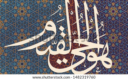 Arabic calligraphy. verse from the Quran. He the Living, the Self-subsisting, Eternal. in Arabic. on Islamic background.