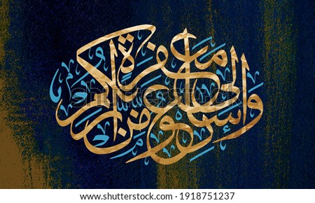 Arabic calligraphy. verse from the Quran on a background of dark green color. And hasten to forgiveness from your god.  Сток-фото ©