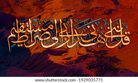 Arabic calligraphy. verse from the Quran on background of mixed color. Say (O Muhammad ) Truly, my Lord has guided me to a Straight Path (a right religion ) Foto stock ©