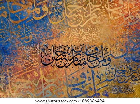 Arabic calligraphy. verse from the Quran on colorful background of writing. But for him who feareth the standing before his Lord there are two gardens