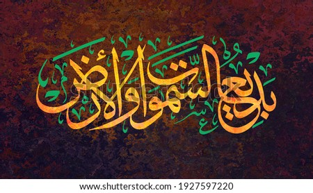 Arabic calligraphy. verse from the Quran on Dark Brown texture. Originator of the heavens and the earth. Сток-фото ©
