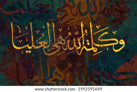 Arabic calligraphy. verse from the Quran on multi color background of writing translating '' while it was the Word of god that became the uppermost' Stockfoto ©