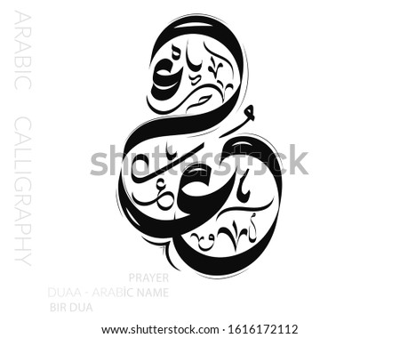 Arabic Name Duaa calligraphy , and when you ask god for something ,vector  Stok fotoğraf ©