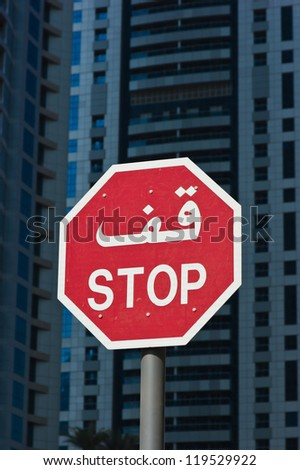 Arabic road sign STOP
