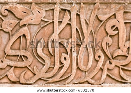 arabic sculpted writings on ben youssef medersa walls, Marrakesh, Morocco