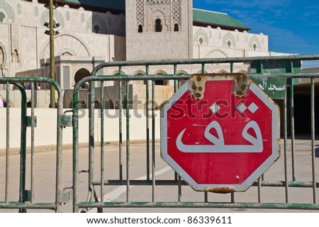 Arabic stop sign in front of Hassan II Mosque Casablanca