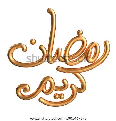 Arabic text : Generous Ramadan kareem  , 3D illustration