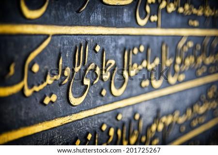 Arabic write