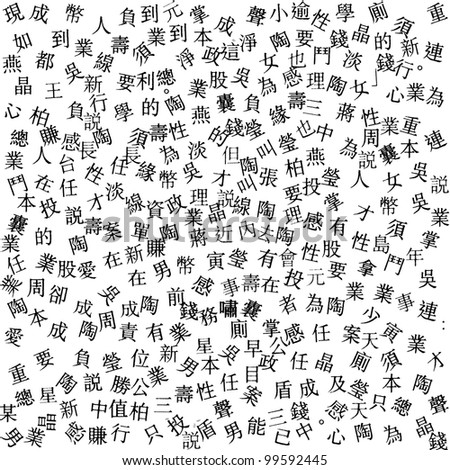 Art collage of black abstract japanese newspaper's letters and signs pattern on a white background.