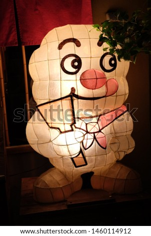 Art creation related to lantern oriental featuring oriental lantern Japan puppet. The artistic domain is light, architecture.