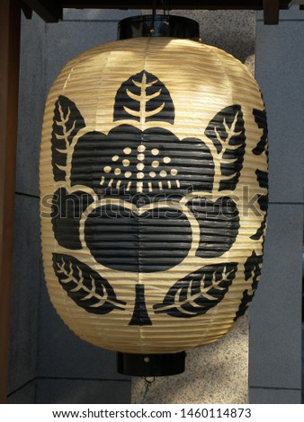 Art creation related to lantern oriental featuring oriental lantern Japan. The artistic domain is light, architecture.