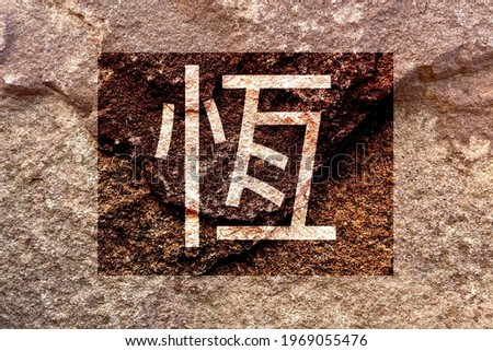 Artistic design of bright traditional Chinese character style isolated on weathered solid rock wall background, which means lasting, forever, permanent, insistence and perseverance Stock photo ©
