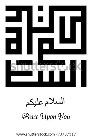View Assalamualaikum Arab Vector