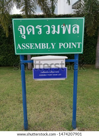 Assembly point, emergency assembly point, emergency check name list, facotyr emergency assembly point