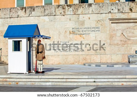 ATHENS, GREECE - JULY 16: Changing guards near parliament on July 16, 2010 in Athens, Greece.