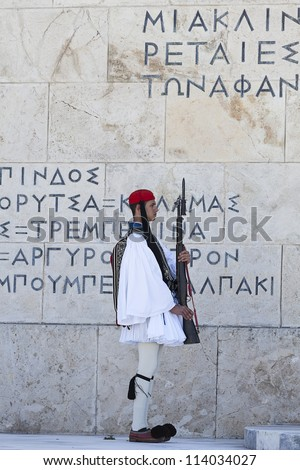 ATHENS,GREECE - SEP 23: Evzonas (presidential guard) at the Greek Parliament Building in front of Syntagma Square on September 23, 2012 in Athens, Greece.