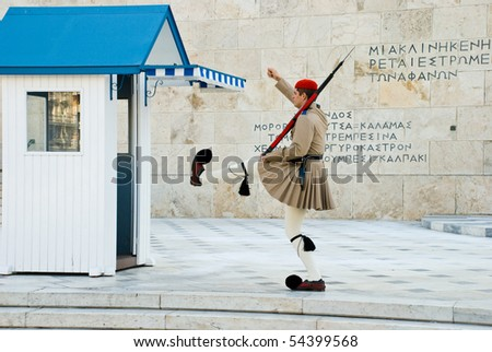 ATHENS, GREECE - SEPTEMBER 10: Ceremonial guard at the Parliament Building on September 10, 2009 in Athens, Greece.