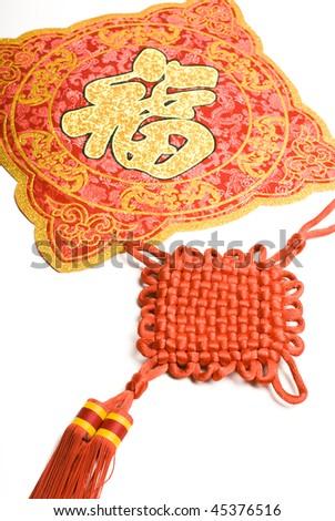 "Auspicious Symbol ""Fu"" and Chinese decorative knots"